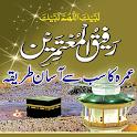 Umrah Ka Tareeqa Aur Duain icon