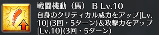 戦闘機動(馬)[B]