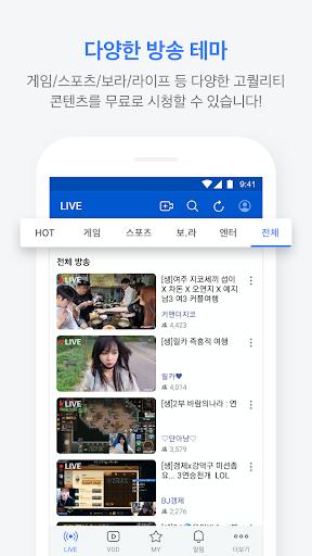 AfreecaTV 5.12.1 Screenshots 7
