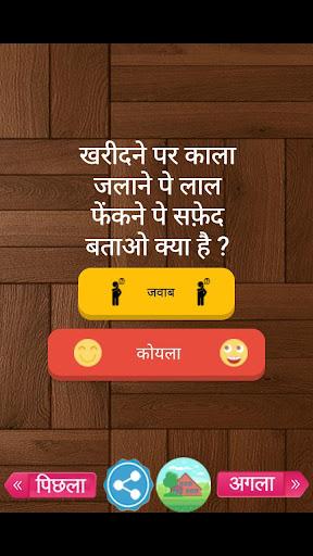 Best Paheli in Hindi screenshots 3