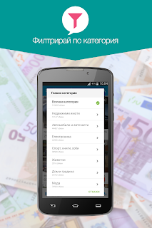OLX Bulgaria screenshot 02
