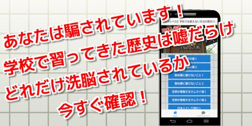 免費下載教育APP|【日本人必須】学校では教えない本当の歴史クイズ 洗脳度診断 app開箱文|APP開箱王