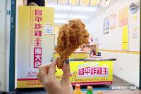 昌平炸雞王 南大店