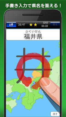 書き取り日本一周 FREEのおすすめ画像3