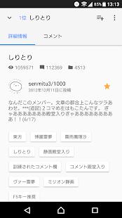 NicoPix - ニコニコ静画ビュワー - náhled