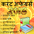 GK Current Affairs Hindi 20  Exam Prep - SSC IAS file APK for Gaming PC/PS3/PS4 Smart TV
