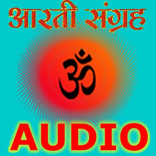हिन्दी आरती संग्रह : AUDIO