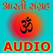 हिन्दी आरती संग्रह : AUDIO HD