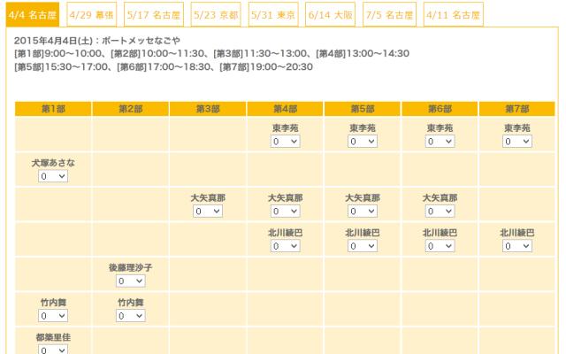 mu-mo SKE48 Table Arranger