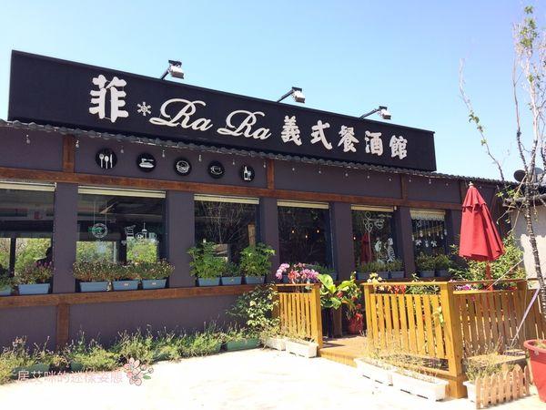 菲.Ra Ra義式餐酒館
