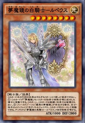 夢魔鏡の白騎士ルペウス