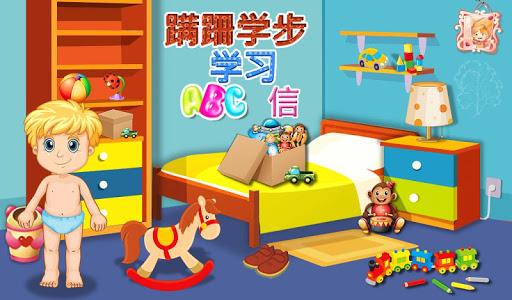幼兒學習ABC字母
