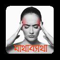 মাথাব্যাথা (Migraine) icon