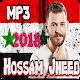 اغاني حسام جنيد 2018 بدون نت for PC-Windows 7,8,10 and Mac