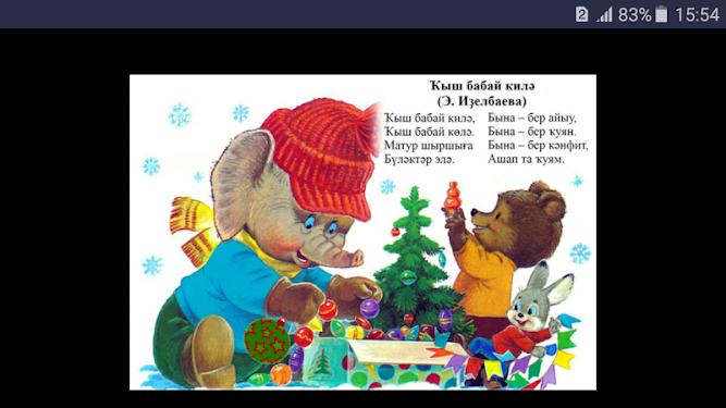Стихи на новый год на башкирском