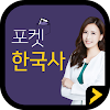 포켓한국사 대표 아이콘 :: 게볼루션