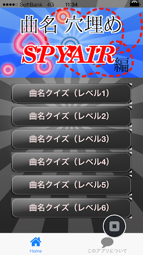 曲名穴埋めクイズ・SPYAIR編 ~タイトルが学べるアプリ~