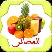عصائر رمضان-مشروبات رمضان 