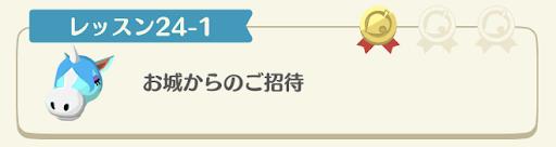 レッスン24-1