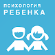 Download Психология ребенка For PC Windows and Mac