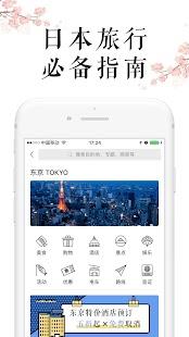 去日本(GoJapan) - 让旅行更简单 - náhled