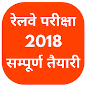 Railway (RRB) Exams 2018 - ALP|ASM|Group D|