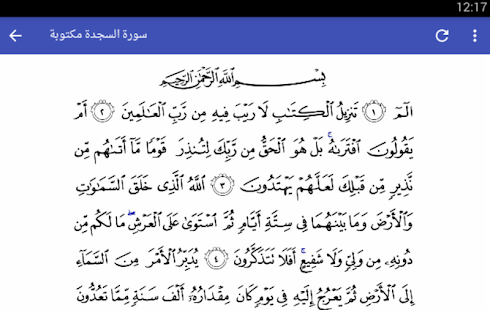 سورة الطارق مكتوبة كاملة محمد رسول الله والقران الكريم Facebook