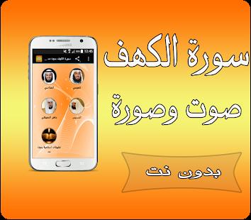 تنزيل سورة الكهف بدون نت صوت وصورة 1 0 لنظام Android مجان ا Apk