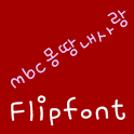 mbcMyLove Korean FlipFont icon