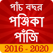 Bengali Calendar Panjika 2017 icon