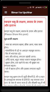 bimar lakshan aur upay - náhled