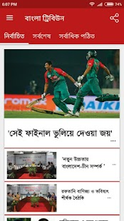 Bangla Tribune - náhled