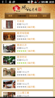 Screenshot of 彰化縣媽祖遶境祈福