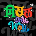Misal My Way, Karve Nagar, Pune logo