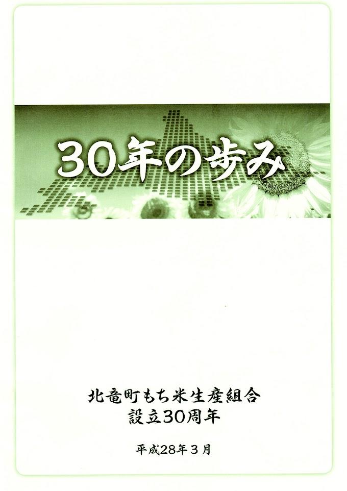 Page 表紙『30年の歩み・北竜町もち米生産組合』