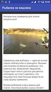 Рыбалка на хищника - náhled