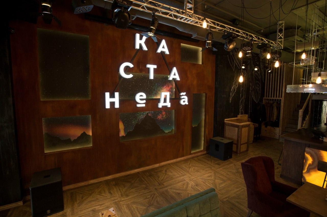 Кастанеда в Екатеринбурге