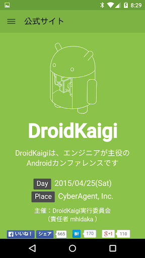 DroidKaigi カンファレンスアプリ