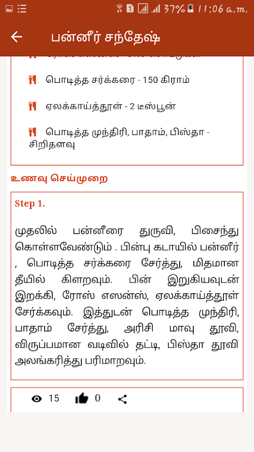 Paneer Recipes In Tamil- screenshot