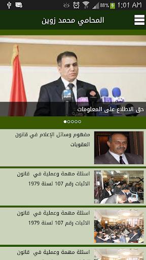 المحامي محمد زوين