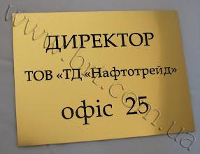 Photo: Табличка Директор. Пластик золото матове/чорний, лазерна гравіровка. Замовник: ТД Нафтотрейд (оптова торгівля нафтопродуктами).