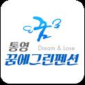 꿈에그린펜션 icon