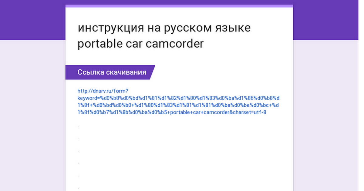 road safety guard инструкция на русском