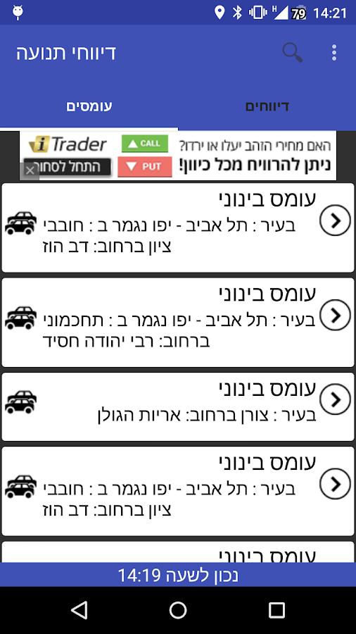 דיווחי תנועה- screenshot