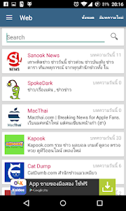 (ข่าว) Feed 24 screenshot 2