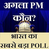 Who is India's next PM : Biggest Poll of country