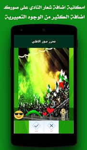 محرر صور الاهلي السعودي - náhled