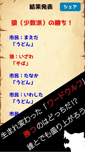 u30efu30fcu30c9u30a6u30ebu30d5u6c7au5b9au7248u300cu65b0u30fbu4ebau72fcu30b2u30fcu30e0u300du7121u6599u30a2u30d7u30ea 1.0.20 screenshots 5