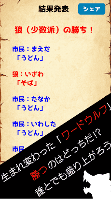ワードウルフ決定版「新・人狼ゲーム」無料アプリのおすすめ画像5