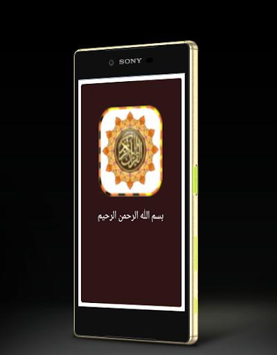 القرآن الكريم كاملا